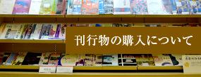刊行物の購入について