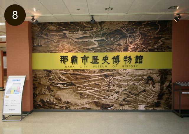 Encontrará la entrada del Museo Histórico de la ciudad de Naha.