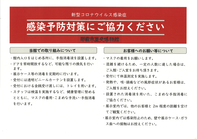 令和3年7月22日より臨時休館しておりました那覇市歴史博物館は、 新型コロナウイルス感染拡大予防対策を講じた上で、10月1日(金)より再開いたします。同様に休止していたレファレンス業務につきましても、予防対策を講じた上で、10月1日(金)より再開いたします。