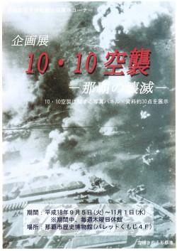 10・10空襲
