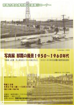 写真展 那覇の風景1950~60年代
