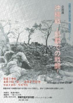 沖縄戦 ―那覇での戦闘―