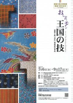 (那覇市歴史博物館開館1周年記念)おしゃれ・モダン 王国の技