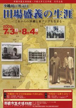 沖縄初の外交官 田場盛義の生涯