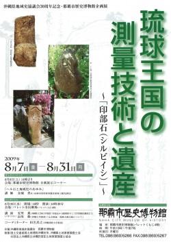 (地域史協議会30周年記念展) 琉球王国の測量技術の「粋」と遺産