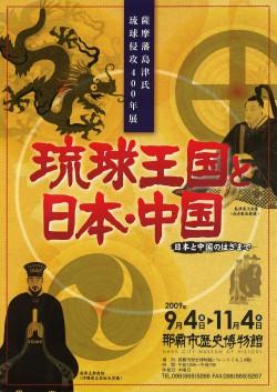 琉球・薩摩交流史展