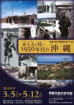 本土人が見た1950年代の沖縄