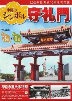 沖縄のシンボル 守礼門