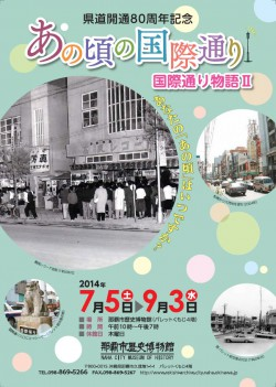 県道開通80周年記念 あの頃の国際通り