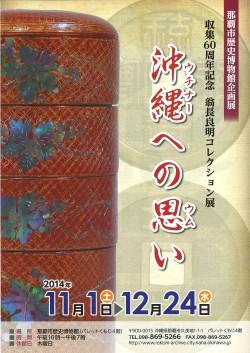 収集60周年記念 翁長良明コレクション展  沖縄への思い