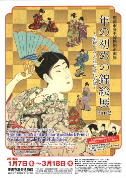 年の初めの錦絵展 Part2 ~琉球でみる江戸文化の華~