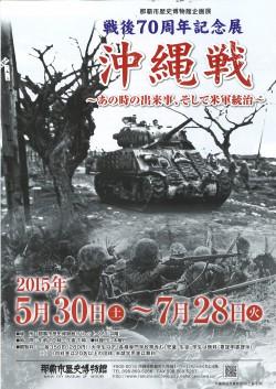 戦後70周年記念展 沖縄戦