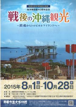 海洋博開催40周年記念 戦後の沖縄観光