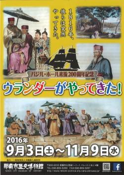 バジル・ホール来琉200周年記念 ウランダーがやってきた!
