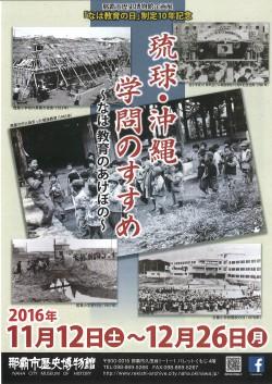 「なは教育の日」制定10年記念 「琉球・沖縄 学問のすすめ~なは教育のあけぼの~」