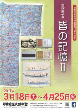 新収蔵品展チラシ 表