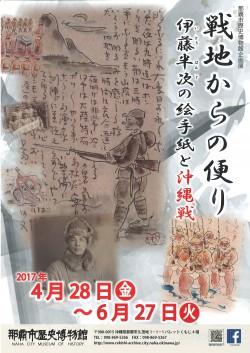 戦地からの便り 伊藤半次の絵手紙と沖縄戦