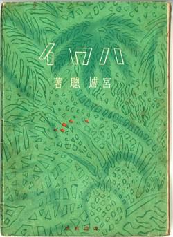 新城栄徳2017借用-02