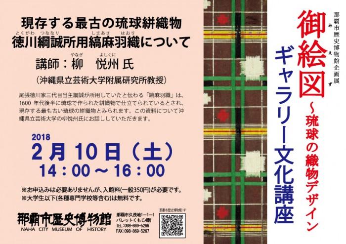 御絵図展ギャラリー講座20180210