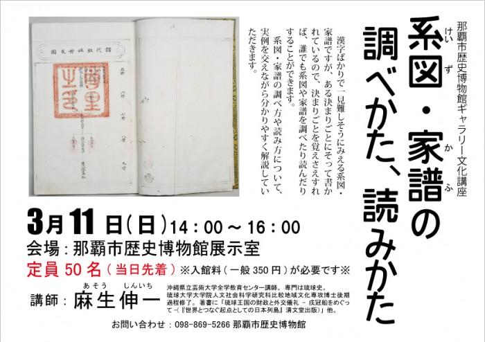20180311麻生先生文化講座ポスター