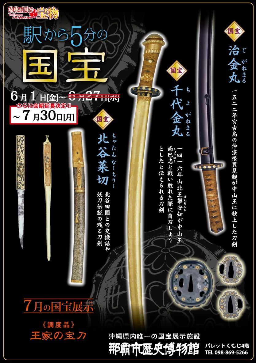 06月A3ポスタ(刀剣)たて+延長+延長