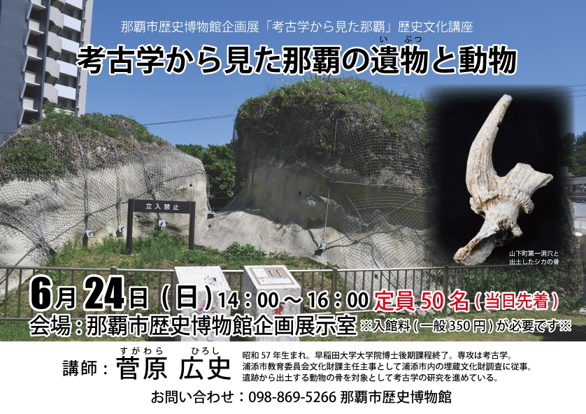 20180624菅原先生文化講座ポスター(ヨコ版)