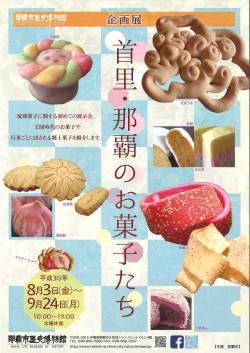 首里・那覇のお菓子たち