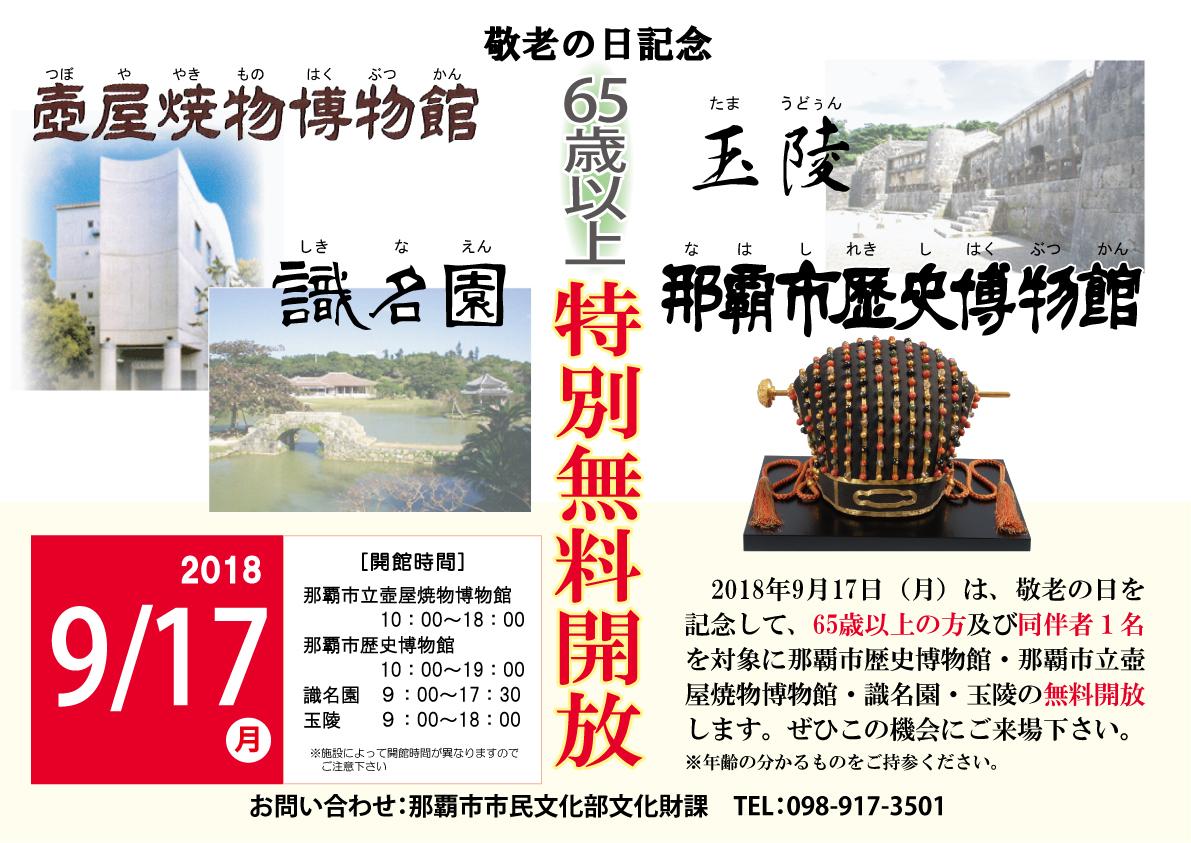 2018年9月17日無料開放ポスター(四館合同)A3