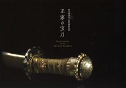 王家の宝刀