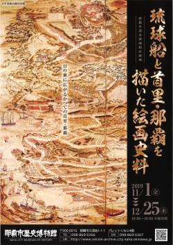 琉球船と首里・那覇を描いた絵画史料