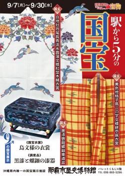 鳥文様の衣裳/黒漆と螺鈿の漆器