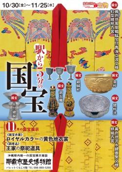 ロイヤルカラーの黄色地衣裳/王家の祭祀道具
