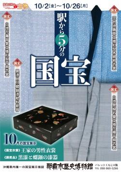 王家の男性衣裳/黒漆と螺鈿の漆器