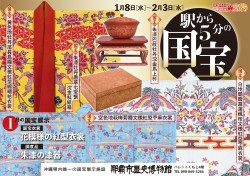 花模様の紅型衣裳/朱漆の漆器