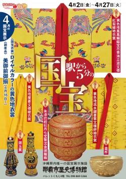 ロイヤルカラーの黄色地衣裳/美御前御揃~王家の祭祀道具~