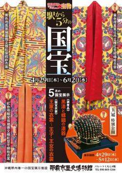 王家の衣裳~王子・王女の衣裳/黒漆と螺鈿の漆器