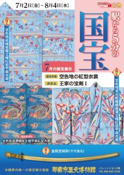 空色地の紅型衣裳/王家の宝剣Ⅰ・千代金丸