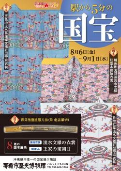 流水文様の衣裳/王家の宝剣Ⅱ・北谷菜切
