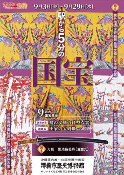 鳥の文様の紅型衣裳/王家の宝剣Ⅲ・治金丸