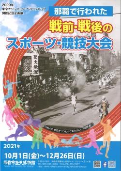 2020年東京オリンピック・パラリンピック開催記念企画展 那覇で行われた戦前・戦後のスポーツ・競技大会